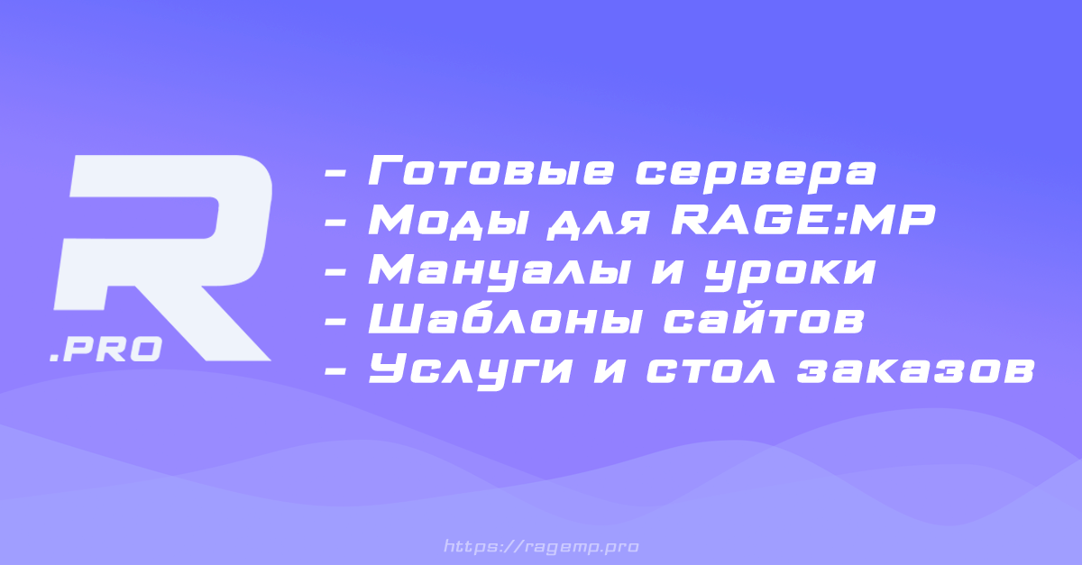 ragemp.pro